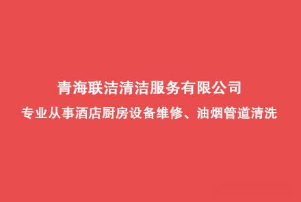 祝贺青海联洁清洁服务有限公司正式上线运营!