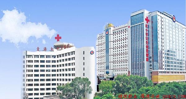 青海红十字医院污水处理站最新版本万博app下载治理