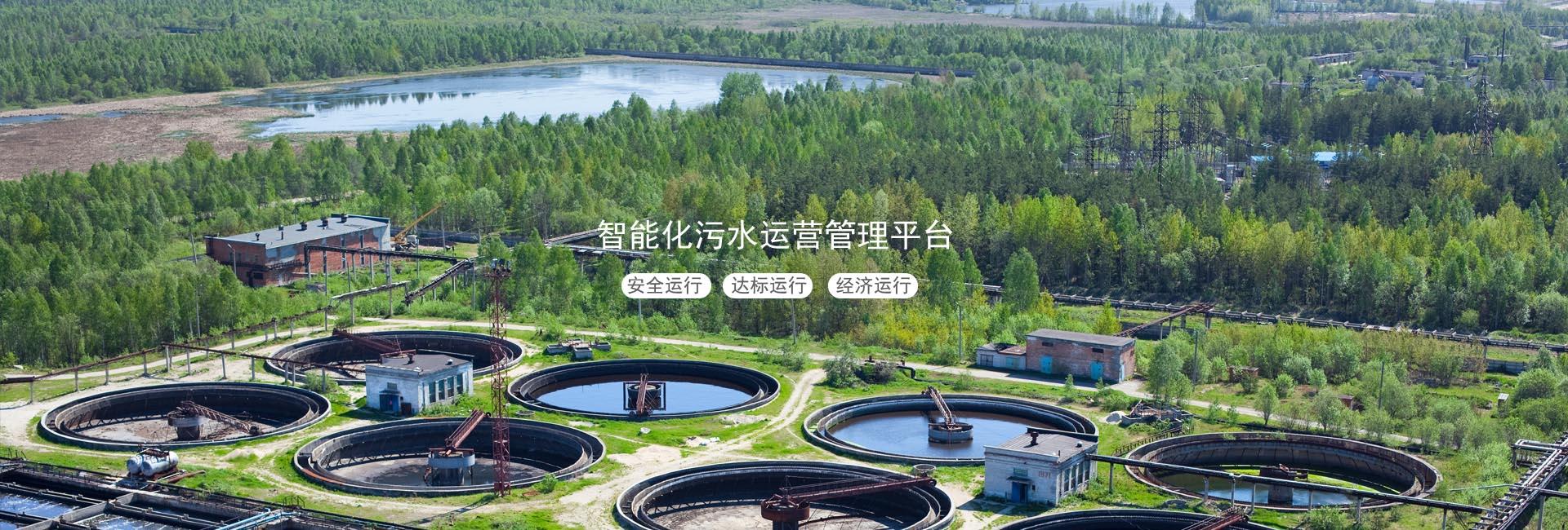 智慧污水管理平台