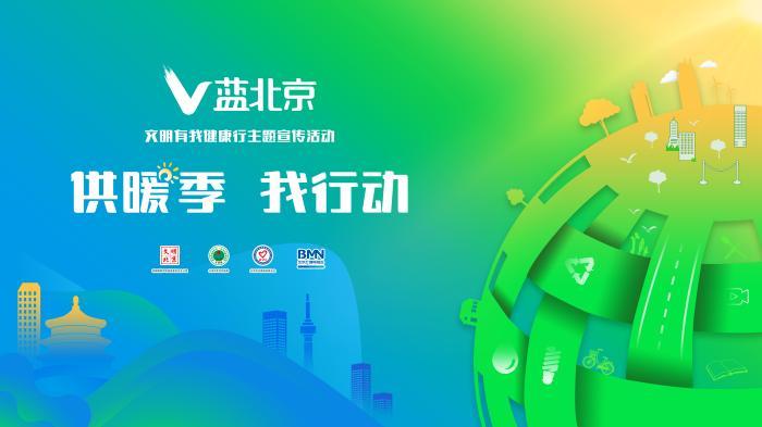 """如何预防""""暖气病""""?""""V蓝北京""""呼吁低碳生活西宁防洪评价"""