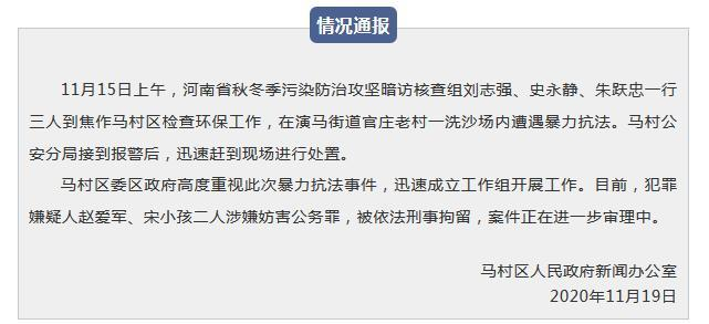 河南环保人员暗访遭暴力抗法 涉事企业两人员被刑拘青海赛宇环保