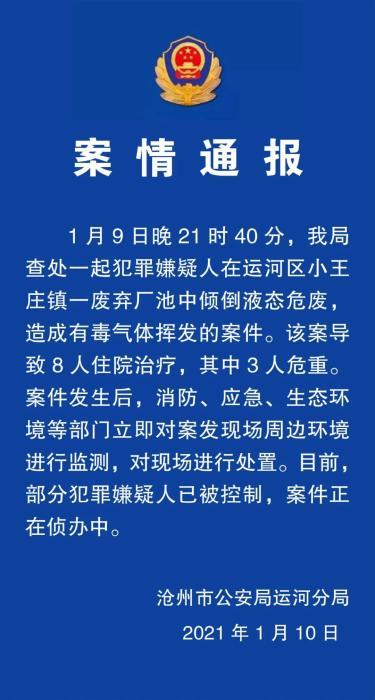 致8人住院!河北沧州查处一起倾倒液态危废案件西宁防洪评价