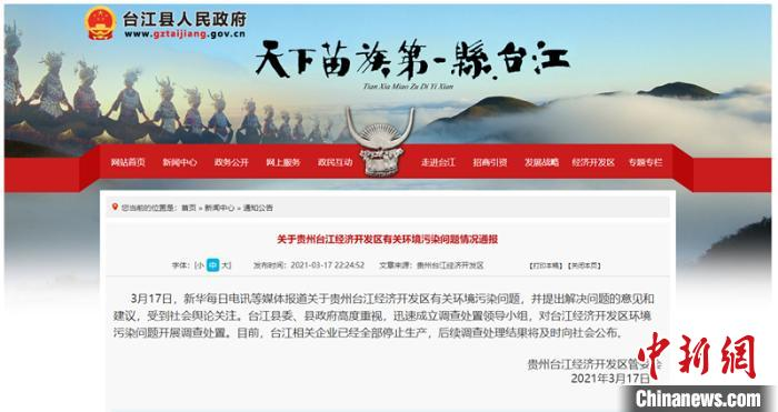 """""""整改3年大气污染不减反增"""" 贵州台江回应:企业已停产处理结果将向社会公布西宁排污许可证代办公司"""