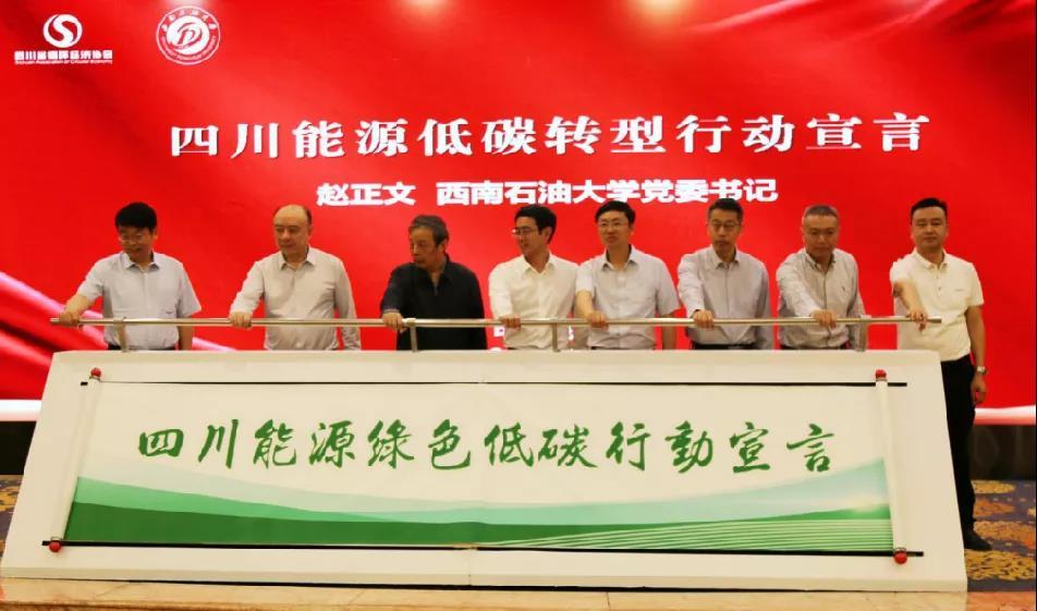 能源低碳发展专业委员会成立大会在四川成都召开西宁水土保持编制