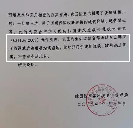 长春农安县机砖厂取土坑变身垃圾填埋场 严重威胁地下水安全西宁水保