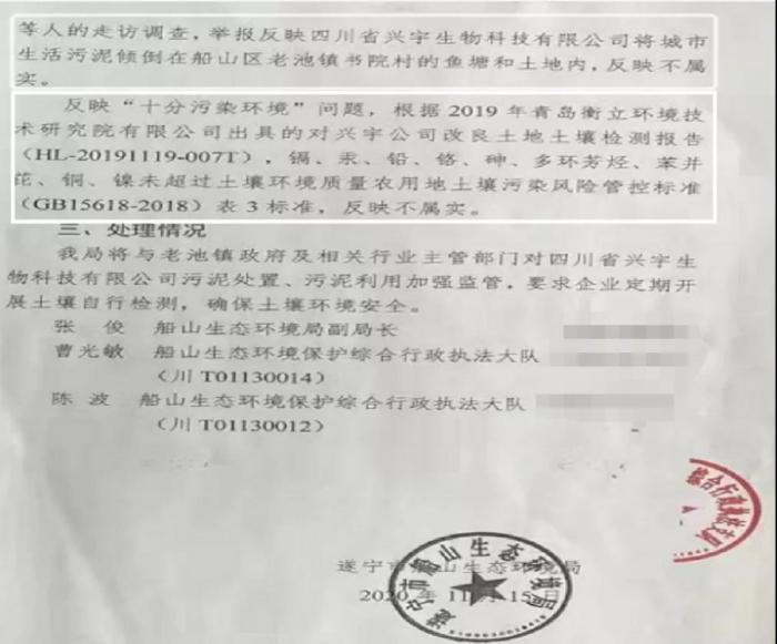 以土壤改良之名非法填埋 四川遂宁污泥处置监管严重缺失西宁防洪评价